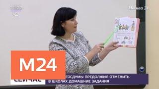 Смотреть видео Депутат предложил отменить в школах домашнее задание - Москва 24 онлайн