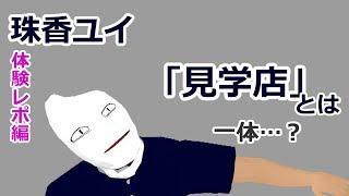 #18 見学の話 見学店 検索動画 9