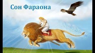 Фильм. Пророк Муса (мир ему) 2 эпизод. Сон Фараона