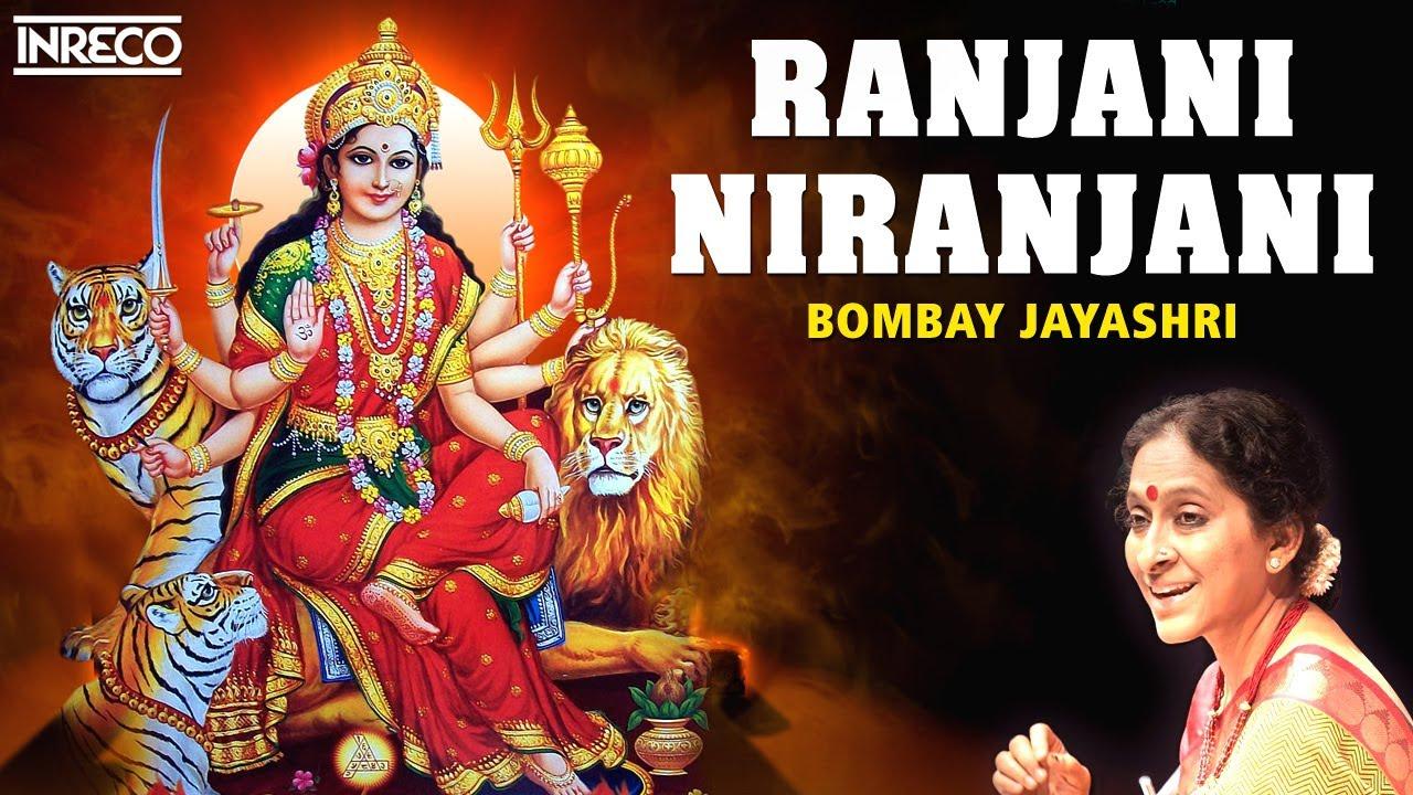 Download Ranjani Niranjani - Popular Devi Krithis   Bombay Jayashree devotional Songs   GNB Popular songs