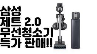 삼성 제로2.0 무선청소기 특가!!