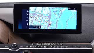 BMW i3 (2018+) - Navigation System:  Enter Destination