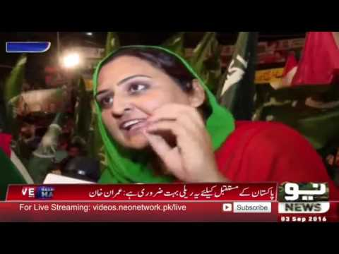 """LIVE From Mall Road Lahore """"Ehtesab Rally"""" 3 September 2016 