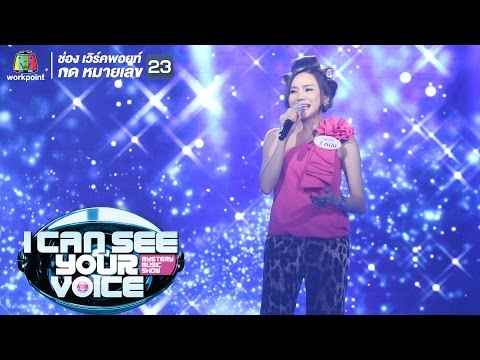 Flashlight - หนิง  | I Can See Your Voice -TH
