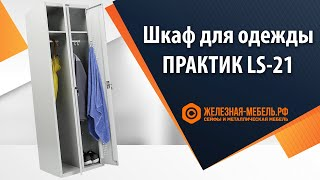 Шкаф ПРАКТИК LS(LE)-21 обзор от Железная-Мебель.рф