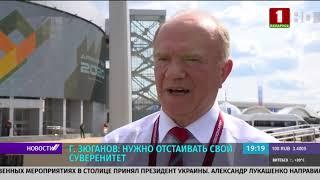 Зюганов о Беларуси: Батьке надо орден давать и памятник ставить