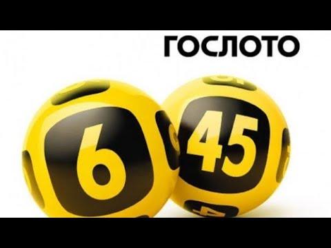 Покупаю билеты лотереи «Гослото «6 из 45»