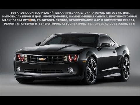 Противоугонная маркировка автомобилей Литэкс.