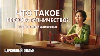 Принятие Евангелия второго пришествия Господа Иисуса Христа и восхищения перед Богом (Видеоклип 2/5)