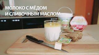 Готовим дома | Молоко с мёдом и сливочным маслом