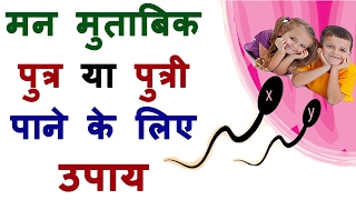 How to get pregnant with a boy or a girl in hindi language pregnancy tips