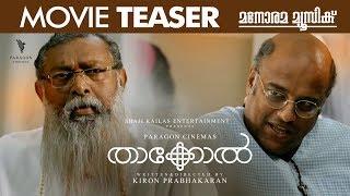 thakkol-movie-teaser-kiron-prabhakaran-shaji-kailas-entertainments-indrajith-murali-gopy