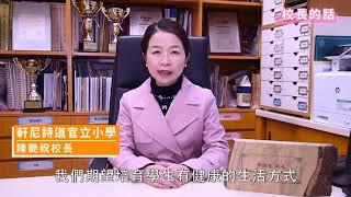 Publication Date: 2021-03-19 | Video Title: 軒尼詩道官立小學-學校介紹_PART1