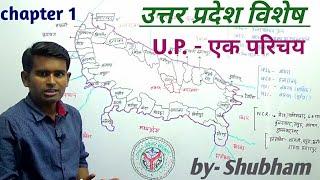 U.P. SPECIAL- उत्तर प्रदेश एक परिचय