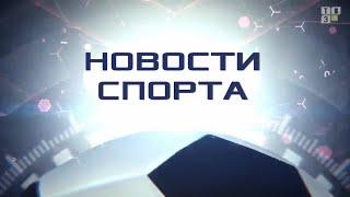 Новости спорта. (16.10.19) / Видео