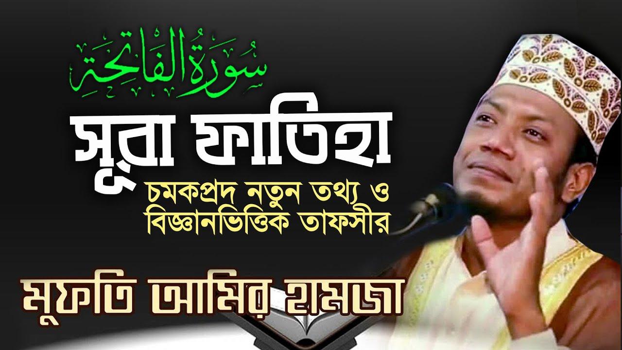 সূরা ফাতেহার তাফসীর    মুফতি আমির হামজা    Beautiful Surah Fatiha    Bangla Translation & Tafsir