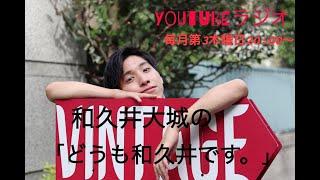 <ラジオ版>「どうも和久井です。」#24