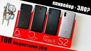 Redmi Note 5, 6 Pro, 5 PLUS... смертельный конвейер Xiaomi
