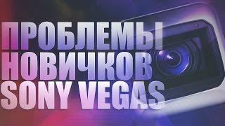 Проблемы новичков в Sony Vegas!