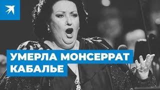 Умерла великая оперная певица Монсеррат Кабалье