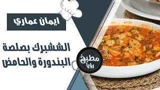 الشيشبرك بصلصه البندورة والحامض - إيمان عماري