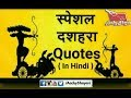 Special Dussehra Quotes in Hindi | Spiritual Festival Quotes | Writer Aacky Verma