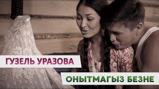 Гузель Уразова -