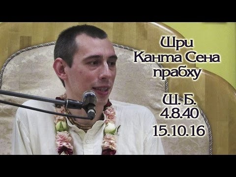 Шримад Бхагаватам 3.8.40 - Шри Канта Сена прабху
