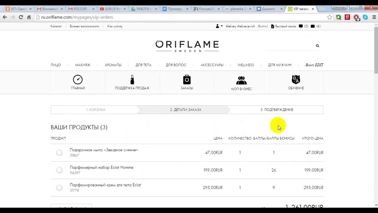 Wip сайт орифлэйм сделать заказ хорошие proxy usa купить