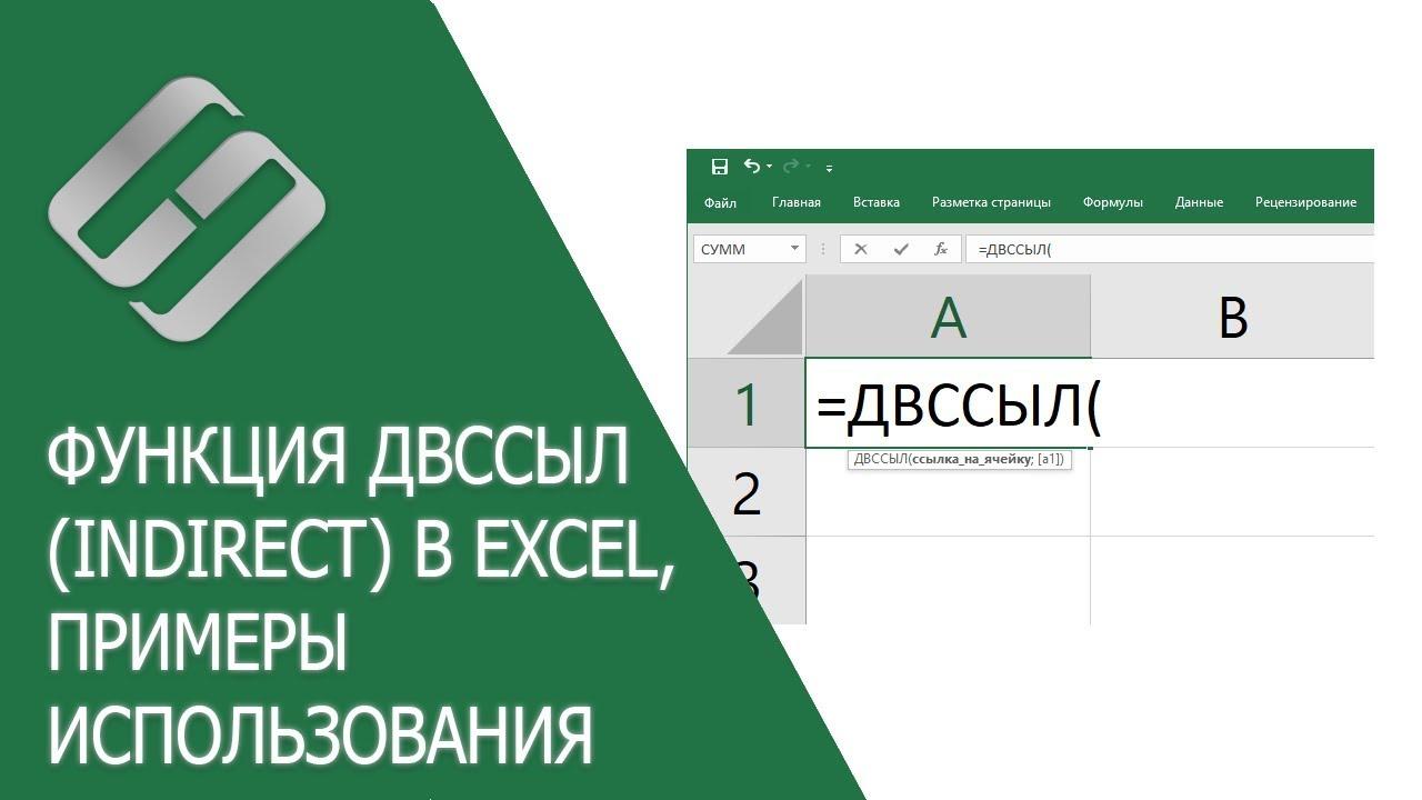 Функция ДВССЫЛ (INDIRECT) в Excel, примеры использования, синтаксис, аргументы и ошибки ???