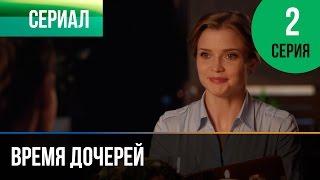 ▶️ Время дочерей 2 серия - Мелодрама | Фильмы и сериалы - Русские мелодрамы