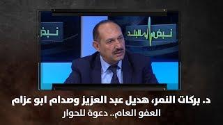 د. بركات النمر، هديل عبد العزيز وصدام ابو عزام - العفو العام.. دعوة للحوار