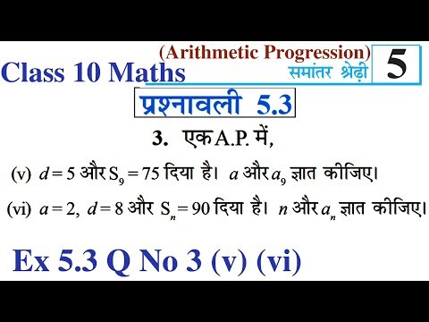 Ex 5.3 Q No 3 (v) (vi) Ch 5 Arithmetic Progression Class 10 Maths Rbse CBSE Ncert Solution Hindi