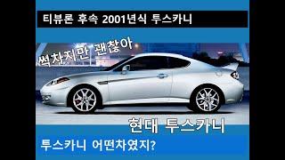 썩2001 Hyundai Tiburon Tuscani
