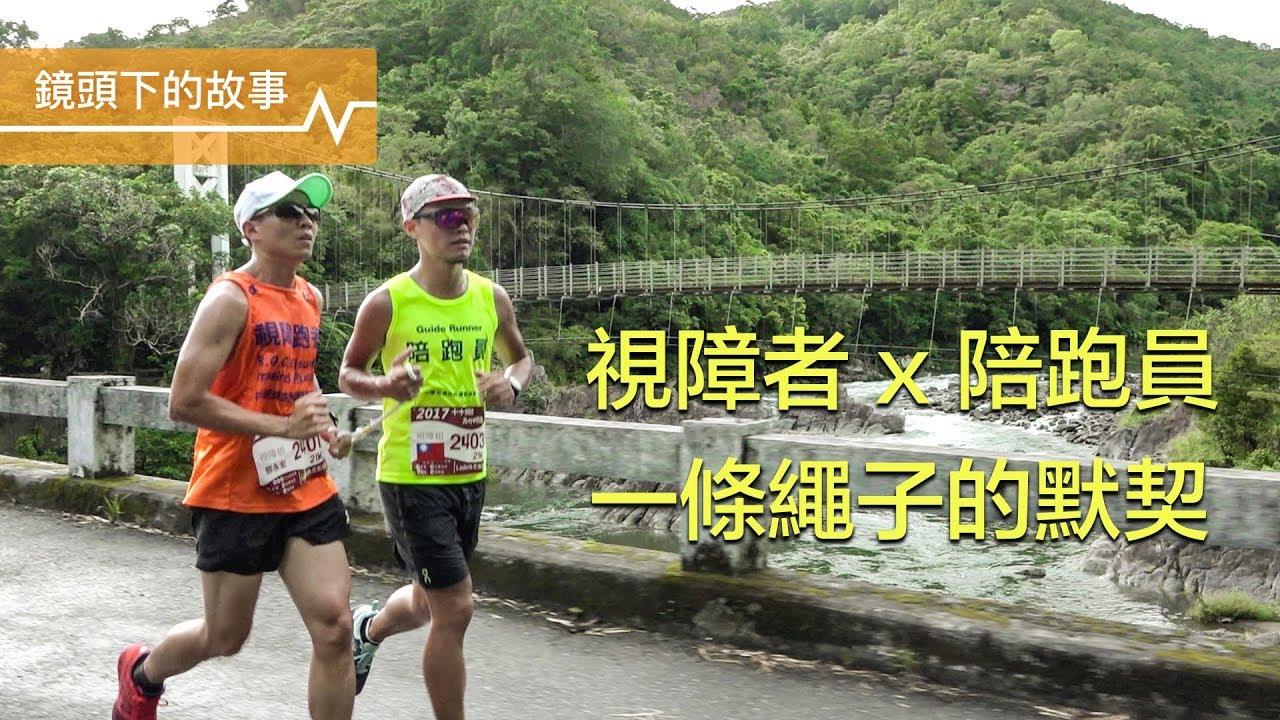 讓我們一起進終點:與視障跑者命運相繫的「陪跑員」 - YouTube