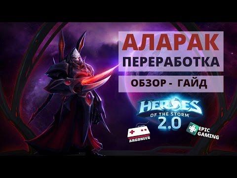 видео: Переработка Аларака - Обзор-Гайд [heroes of the storm 2.0]✓