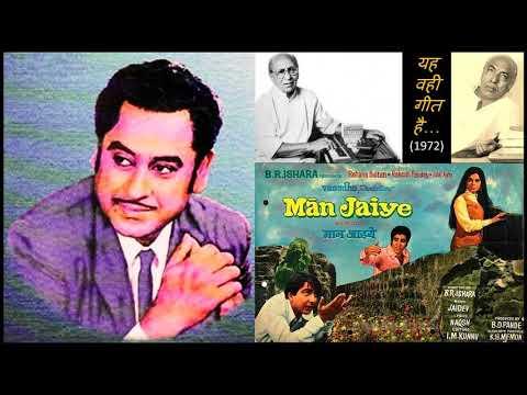 Kishore Kumar - Maan Jaiye (1972) - 'yeh wohi geet hai'
