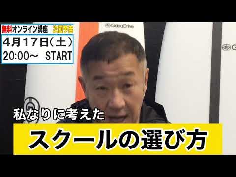 【初心者向けサーフィン】宇田大地 無料オンライン講座 Vol.4