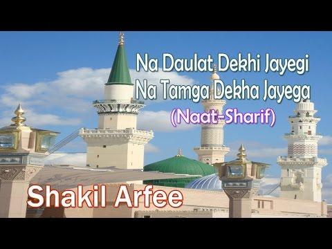Na Daulat Dekhi Jayegi Na Tamga Dekha Jayega    New Naat Sharif    Shakil Arfee [HD]