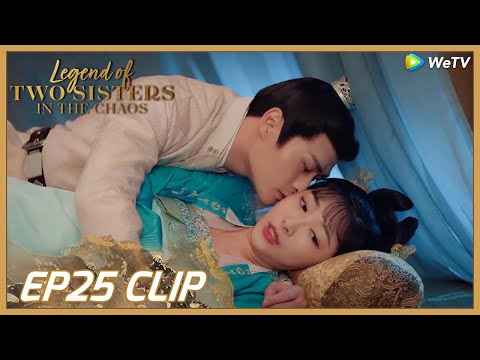 【Legend of Two Sisters In the Chaos】EP25 Clip   He regarded her as his beloved?!   浮世双娇传   ENG SUB