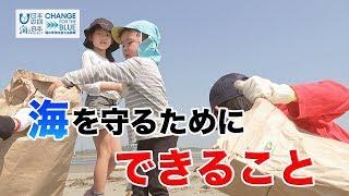 海を守るために出来ること。 ゴミを出さない、ゴミを捨てない、そしてゴ...