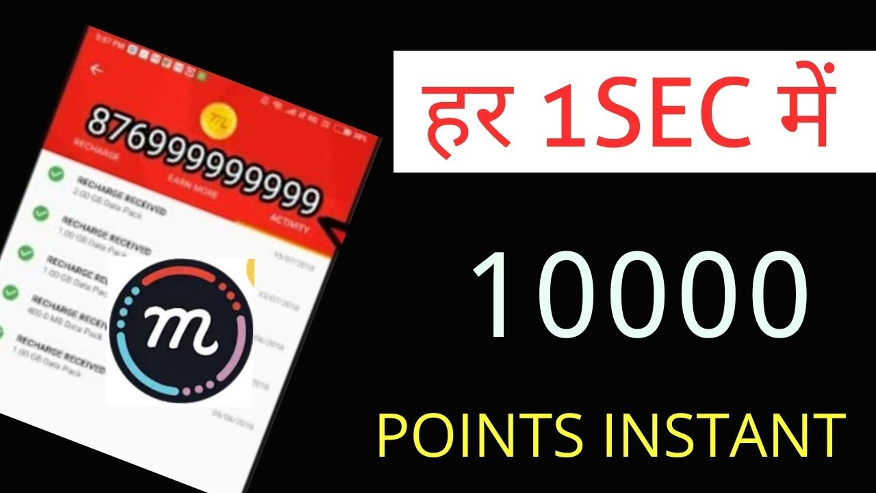 हर 1SEC में 10000 POINTS INSTANT IN MCENT BROWSER #1