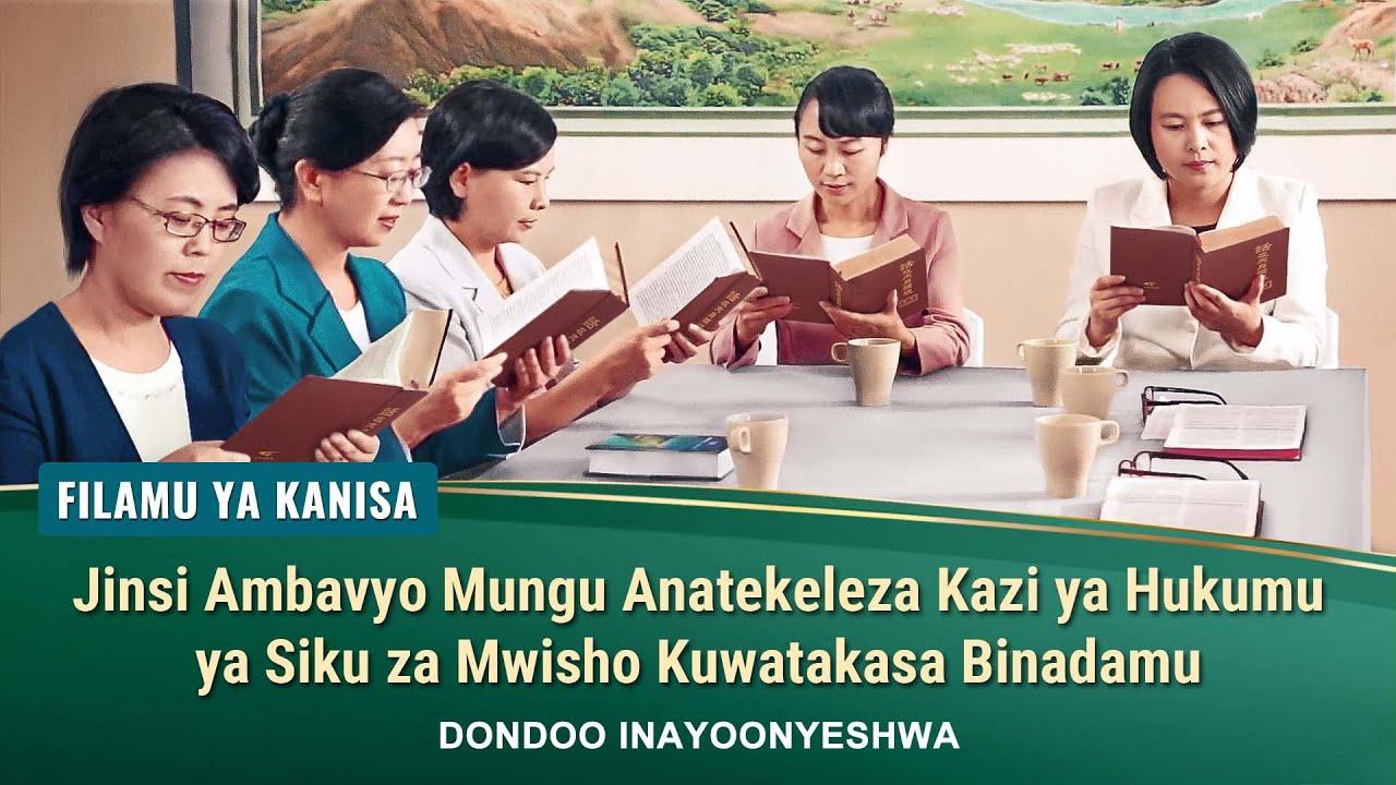 """Dondoo ya Filamu ya Kikristo ya 3 Kutoka """"Kuamka Kutoka kwa Ndoto"""": Mungu Hutumia Ukweli Kuhukumu na Kutakasa Mwanadamu katika Siku za Mwisho"""