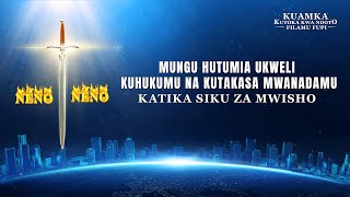 """Sinema Fupi ya Injili """"Kuamka Kutoka kwa Ndoto"""" (3) - Mungu Hutumia Ukweli Kuhukumu na Kutakasa Mwanadamu katika Siku za Mwisho"""