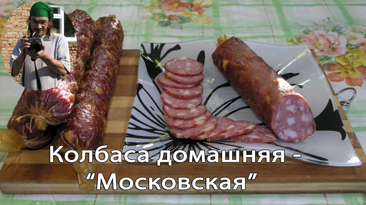 варено копченая колбаса в домашних условиях рецепты