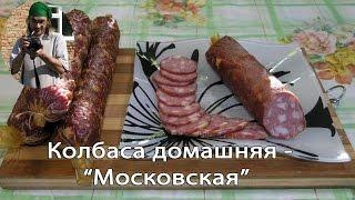 Простой рецепт приготовления Московской колбасы в домашних условиях(, 2015-10-14T12:00:27.000Z)