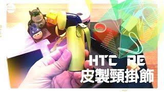 水管攝影機穿衣服囉!! HTC RE原廠皮製頸掛飾包    [開箱] [1080P HD] [宅爸詹姆士]