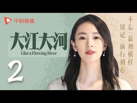 大江大河 02(王凯、杨烁、董子健、童瑶 领衔主演)