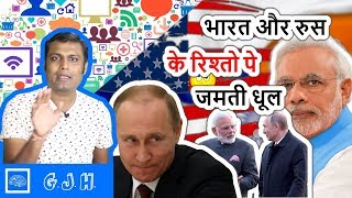 The Dust on India Russia relations and how things are happening Between India and Russia? (Hindi)