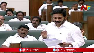 CM YS Jagan Powerful Speech In Assembly Over AP Capital Issue | NTV